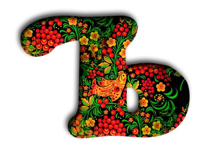 Красивые буквы картинки русские, надписью помнишь как