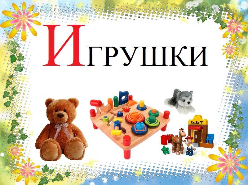 Картинки с надписью игрушки