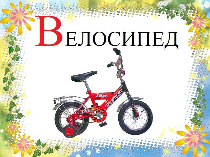 Велосипед картинка с надписью, открытка дню