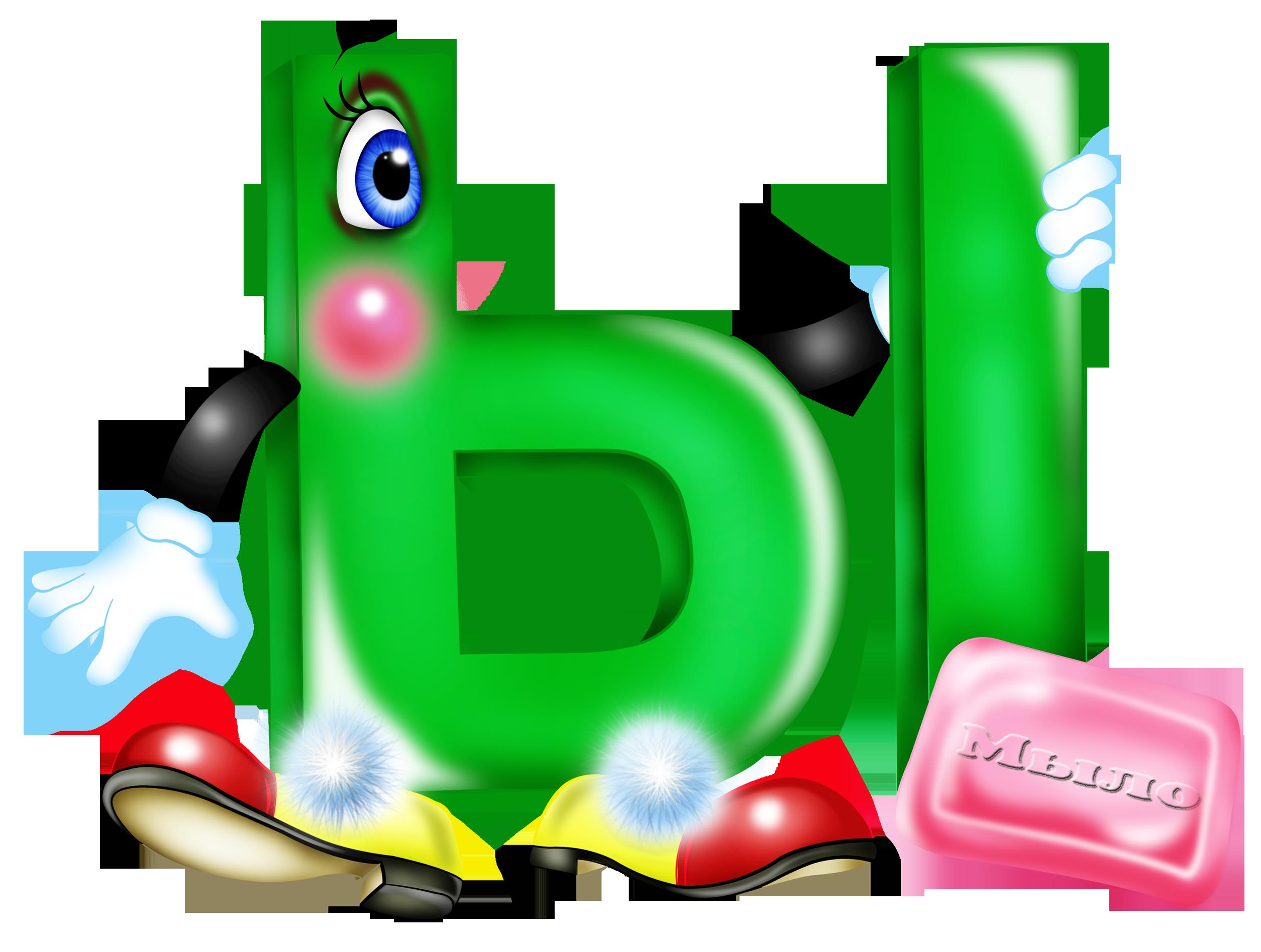 картинки пнг анимация все буквы алфавита манежи